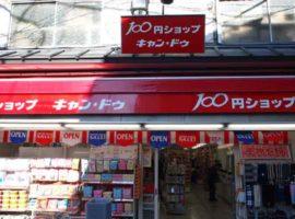 Tiendas de cien yenes